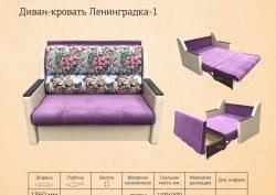 Диван-кровать Ленинградка-1