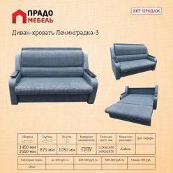 Диван-кровать Ленинградка-3