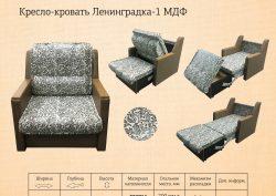 Кресло-кровать Ленинградка-1 МДФ