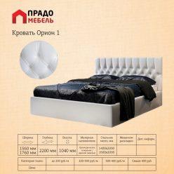 Кровать Орион-1