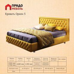 Кровать Орион 3